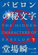 バビロンの秘文字(下)