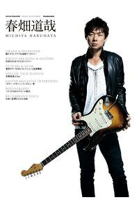 GUITARMAGAZINESPECIALARTISTSERIES春畑道哉
