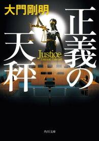 正義の天秤【電子書籍】[ 大門 剛明 ]