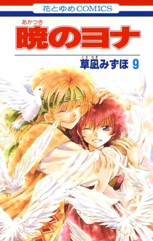 暁のヨナ 9【電子書籍】[ 草凪みずほ ]