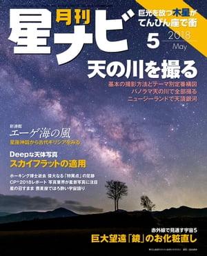 月刊星ナビ 2018年5月号【電子書籍】[ 星ナビ編集部 ]