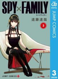 SPY×FAMILY 3【電子書籍】[ 遠藤達哉 ]