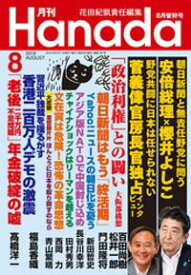 月刊Hanada2019年8月号【電子書籍】