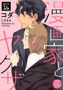 【ラブコフレ】漫画家とヤクザ act.16