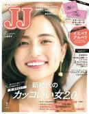 JJ 2019年7月号