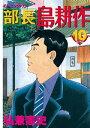 部長 島耕作10巻【電子書籍】[ 弘兼憲史 ]