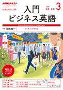 NHKラジオ 入門ビジネス英語 2018年3月号[雑誌]