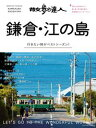 散歩の達人 鎌倉・江の島【電子書籍】[ 交通新聞社 ]