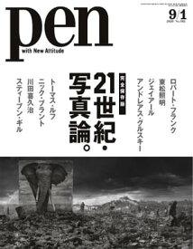 Pen 2020年 9/1号【電子書籍】
