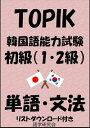 TOPIK(韓国語能力試験)初級(1・2級)単語・文法(リストダウンロード付き)【電子書籍】[ 語学研究会 ]