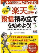 月々1000円からできる! 楽天証券で「投信」積み立てを始めよう!