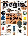 Begin(ビギン) 2017年9月号【電子書籍】