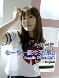 セーラー服の天使達Angelic Sailor-Girls 平塚琴音【電子書籍】[ 平塚琴音 ]
