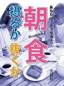 朝食 摂るか抜くか
