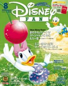 ディズニーファン 2020年 8月号【電子書籍】