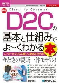 図解入門ビジネス 最新 D2Cの基本と仕組みがよ〜くわかる本【電子書籍】[ 長橋賢吾 ]