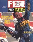 F1速報 1995 総集編