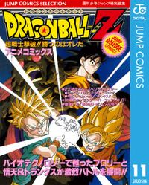 ドラゴンボールZ アニメコミックス 11 超戦士撃破!! 勝つのはオレだ【電子書籍】[ 鳥山明 ]