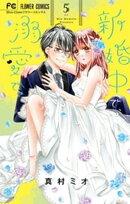 新婚中で、溺愛で。(5)