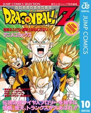 ドラゴンボールZ アニメコミックス 10 危険なふたり! 超戦士はねむれない【電子書籍】[ 鳥山明 ]