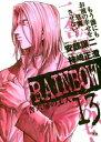 RAINBOW(13)【電子書籍】[ 安部譲二 ]