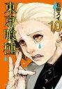 東京喰種(10)【電子書籍】[ 石田翠 ]