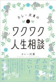 カレー沢薫のワクワク人生相談【電子書籍】[ カレー沢薫 ]