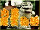 内藤慶雲物語