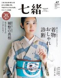 七緒 vol.47ー (プレジデントムック)