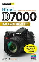 ニコン D7000 基本&応用 撮影ガイド
