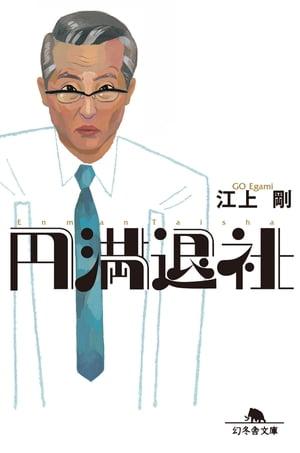 円満退社【電子書籍】[ 江上剛 ]