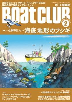 月刊 Boat CLUB(ボートクラブ)2020年02月号