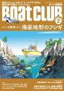 月刊 Boat CLUB(ボートクラブ)2020年02月号【電子書籍】[ Boat CLUB編集部 ]