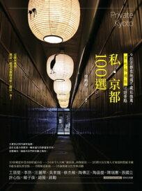 私?京都100選:9位京都在地通不藏私推薦,買、吃、?、遊、住必訪景點【電子書籍】[ 徐銘志 ]