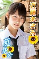 夏少女 近藤あさみ Part.8(Ver.3)