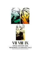 ファイナルファンタジー 25thメモリアル アルティマニア Vol.2