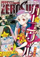 Comic ZERO-SUM (コミック ゼロサム) 2017年12月号