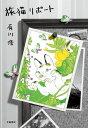 旅猫リポート【電子書籍】[ 有川 浩 ]
