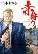 赤狩り THE RED RAT IN HOLLYWOOD(9)