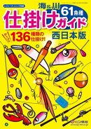 海&川61魚種 仕掛けガイド 西日本版