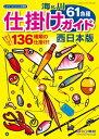 海&川61魚種 仕掛けガイド 西日本版【電子書籍】[ レジャーフィッシング編集部 ]