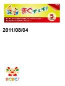 まぐチェキ!2011/08/04号