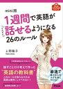 mini版 1週間で英語がどんどん話せるようになる26のルール【電子書籍】[ 上野陽子 ]