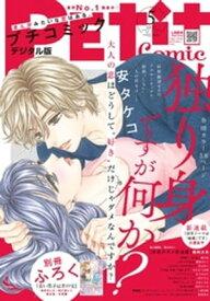 プチコミック 2021年5月号(2021年4月8日)【電子書籍】