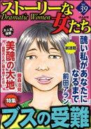 ストーリーな女たちブスの受難 Vol.39