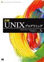 詳解UNIXプログラミング 第3版【電子書籍】[ W. Richard Stevens ]