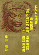 ねんねん法師 修羅法師(応仁の乱の名将 畠山義就)二修羅道の巻
