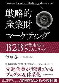 戦略的産業財マーケティングB2B営業成功の7つのステップ【電子書籍】[ 笠原英一 ]