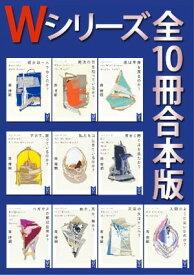 Wシリーズ 全10冊合本版【電子書籍】[ 森博嗣 ]