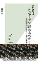 若者はなぜ3年で辞めるのか?〜年功序列が奪う日本の未来〜